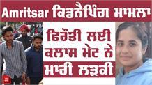 Amritsar में किडनैप हुई लड़की का कत्ल,आरोपी गिरफ़्तार