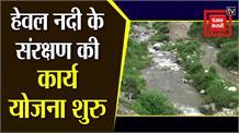 हेवल नदी के संरक्षण की कार्य योजना शुरु, पहले चरण में लगेंगे 10 करोड़ रुपए