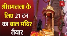 Varanasi: श्रीरामलला के लिए 21 टन का बाल मंदिर तैयार, स्वामी अविमुक्तेश्वरानंद ने ट्रस्ट पर उठाए सवाल