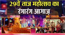 29वें ताज महोत्सव का रंगारंग आगाज़, सियाराम की धुन से हुआ शुभारंभ