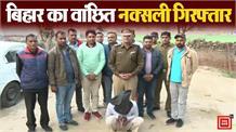 सिरसा से माओवादी दशरथ यादव गिरफ्तार, बम ब्लास्ट में था संलिप्त