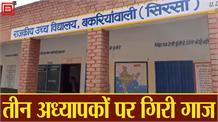 3 गेस्ट टीचर्स को छात्राओं से छेड़छाड़ करना पड़ा महंगा, किए बर्खास्त