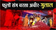 Mathura: रमणरेती आश्रम में होली उत्सव आयोजित, फूलों संग बरसा अबीर-गुलाल