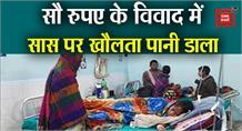 हाय रे जमाना: बहू ने 100 रूपए को लेकर सास के उपर डाला खौलता पानी, गंभीर हालत में अस्पताल में भर्ती Sas par dala khaulta pani