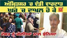 Amritsar में दोस्त ही बना जान का दुश्मन,गोलियां मारकर कत्ल