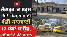 SangrurमेंSchoolवाहनों पर Administrationकी बड़ी कार्यवाही