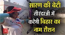 Archery World Cup 2020 के लिए #Chapra की Anjali ट्रायल में हुई शामिल