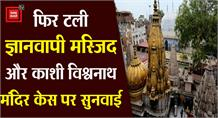 पुरातात्विक सर्वेक्षण कराने की मांग, फिर टली ज्ञानवापी मस्जिद और काशी विश्वनाथ मंदिर केस पर सुनवाई
