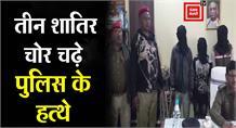 #Gumla: लाखों की लूट का खुलासा, पुलिस के हत्थे चढ़े तीन शातिर चोर