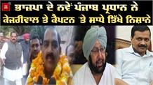 Punjab प्रधान बनते हीAshwani Sharmaके निशाने पर विरोधी