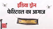 Dehradun: India Drone Festival  का आगाज, CM Rawat ने किया शुभारंभ