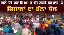 हक लेने के लिए किसानों ने जाम किया Jammu-Amritsar National Highway