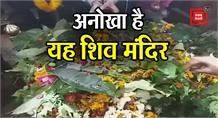 Mahashivratri: भदोही का अनोखा सेमराध नाथ मंदिर, यहां कुएं में विराजमान है भगवान शिव