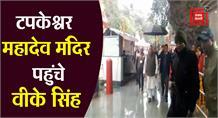 Mahashivratri: केंद्रीय मंत्री वीके सिंह पहुंचे श्री टपकेश्वर महादेव मंदिर, बाबा का लिया आशीर्वाद