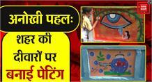 Haldwani: मनोज नेगी की पहल, शहर की दीवारों पर बनाई पेंटिंग