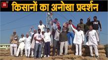 धान घोटाले को लेकर किसानों का प्रदर्शन, CBI जांच की उठाई मांग