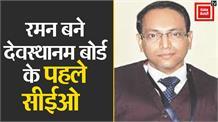 गढ़वाल आयुक्त रविनाथ रमन बने देवस्थानम बोर्ड के पहले सीईओ