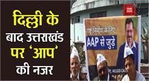 #Delhi के बाद Uttarakhand पर #AAP की नजर, प्रदेश संयोजक ने कहा-दिल्ली की तर्ज पर करेंगे विकास