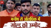 अब Italy में ट्रेनिंग लेंगे बॉक्सर Manish Kaushik, ओलंपिक में गोल्ड लाने की उम्मीद