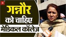 गन्नौर की विधायक निर्मल रानी ने बताई बजट से क्या है मांग