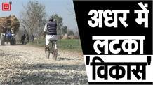 अधर में लटका सड़क निर्माण कार्य, Punjab Kesari की टीम ने जानी ग्रामीणों की समस्या