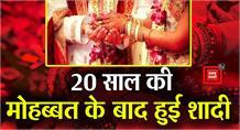 Raiberilly: मिसाल बने हिंदू मुस्लिम प्रेमी जोड़ा, 20 साल की मोहब्बत के बाद हुई शादी