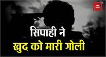 Chandauli: सिपाही ने राइफल से गोली मारकर की ख़ुदकुशी, मरने से पहले तोड़ा मोबाइल
