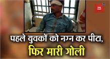 Hapur:  दबंगों ने दो युवकों को नग्न कर पीटा, फिर पैर में मार