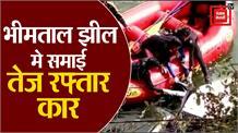 Nanital : अनियंत्रित होकर भीमताल झील में समाई तेज रफ्तार कार, 2 लोगों की दर्दनाक मौत