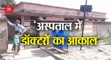 #Mirzapur:अस्पताल में डॉक्टरों का आकाल, कैसे होगा गरीब जनता का इलाज ?