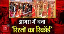AGRA में सबसे बड़ा विवाह समारोह: शादी के बंधन में बंधे 1260 जोड़े, CM Yogi ने दिया आशीर्वाद