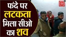 #Ambedkar Nagar : फांसी के फंदे पर लटकता मिला सीओ का शव, #Police महकमे में मचा हड़कंप