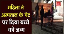 #Behraich: बुलाने पर भी नहीं आए अस्पताल के कर्मचारी, महिला ने गेट पर दिया बच्चे को जन्म