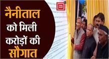 CM रावत ने नैनीताल को दी करोड़ों की सौगात, कांग्रेस ने किया विरोध