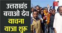 Muzaffarnagar: 'उत्तराखंड बचाओ देव याचना' यात्रा शुरू, पूर्व सीएम Harish Rawat ने किया शुभारंभ