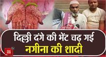 Delhi Violence की भेंट चढ़ गई नगीना की शादी, पिता ने कर्ज लेकर की थी तैयारियां