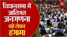 UP विधानसभा में हंगामा, विपक्ष ने कहा- जातिगत जनगणना कराने से भाग रही है सरकार