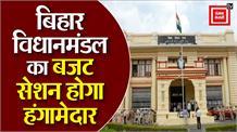 #PATNA: बिहार विधानमंडल का बजट सेशन होगा हंगामेदार, विपक्ष ने सरकार को घेरने की कर रखी है पूरी तैयारी