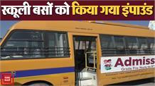 RTA विभाग ने चलाया चेकिंग अभियान, बिना कागजात के वाहनों को किया जाएगा इंपाउंड