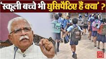 'स्कूली बच्चों का भी तुष्टिकरण कर रही खट्टर सरकार'...ये भी पाकिस्तानी हैं क्या ?