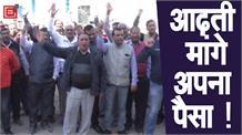 धान खरीद के 4 महीने बाद भी आढ़तियों का बकाया नहीं दे पाई सरकार, किसान भी परेशान