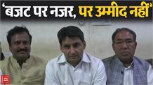 बजट पर कांग्रेस नेता दीपेंद्र हुड्डा का बयान- कहा सरकार से कोई उम्मीद नहीं है