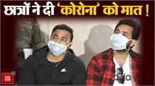 चीन से लौटे सैंकड़ों छात्रों ने दी कोरोना वायरस को मात, नेगेटिव आई रिपोर्ट