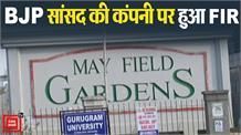 गुरुग्राम में भाजपा सांसद की कंपनी के खिलाफ FIR दर्ज, सोसाइटी में सुविधा नहीं देने पर हुई कार्रवाई