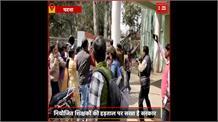#NIYOJIT TEACHER: बिहार में चल रहा है नियोजित शिक्षकों की Strike, नीतीश सरकार ने दिखाई सख्ती
