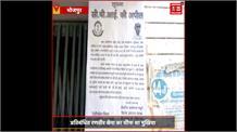 #BHOJPUR: ब्रह्मेश्वर मुखिया के हत्यारों का सुराग देने वालों को CBI देगी 10 लाख रुपए, शहर में चिपकाया गया पोस्टर