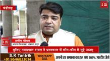 विधानसभा में भाजपा विधायक असीम गोयल से क्यों हुई कांग्रेसियों की नोक-झोंक