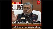 सुशील मोदी ने पेश किया 2 लाख 11 हजार करोड़ रुपए का बजट, सत्ता पक्ष ने की तारीफ तोविपक्ष ने कसा तंज