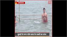 Mahashivratri: संगम तट पर उमड़ा जनसैलाब, भोले के भक्तों ने लगाई आस्था की डुबकी