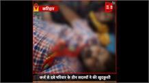 #KATIHAR: कर्ज के बोझ से परेशान व्यापारी ने परिवार सहित की खुदकुशी
